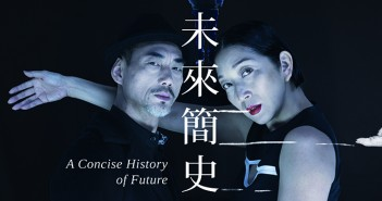 Concise History of Future at NVAF © Philip Kuen