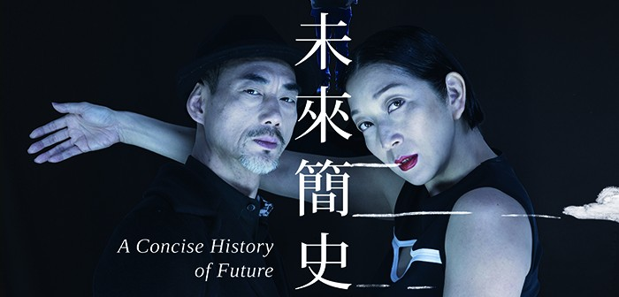 Concise History of Future at NVAF © Philip Kuen
