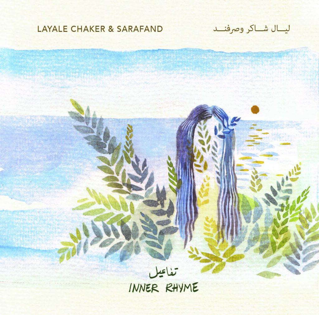 Inner Rhyme album cover
